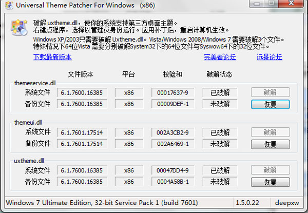 Universal Theme Patcher(win7主題破解補丁)V1.5 32位&64位綠色版