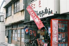 000030s (bluenote900) Tags: kyojima 京島 スナップ snap 下町 shitamachi 墨田区 sumida sumidadistrict film fujifilm contax aria contaxaria superiaxtra400 makroplanart60mmf28cmmj
