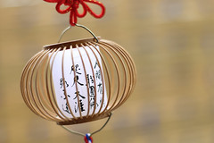 Tiny Bamboo Lantern (Nancy CJ Hsu) Tags: bamboo lantern traditional art handcraft taiwan calligraphy string bookeh blur