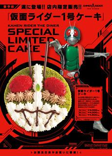 假面騎士餐廳限定!假面騎士1號紀念蛋糕推出