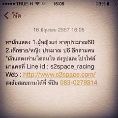 หานักแสดง 1.ผู้หญิงแก่ อายุประมาณ60  2.เด็กชาย/หญิง ประมาณ ป6 อีกสามคน *นักแสดงท่านใดสนใจ ส่งรูปและโปรไฟล์ มาแคสที่ Line id : s2space_racing Web : http://www.s2space.com/ สงสัยสอบถามได้ที่ พี่ปืน 083-0279314