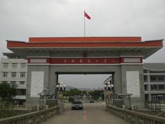 China DPRK Border at Tumen 2