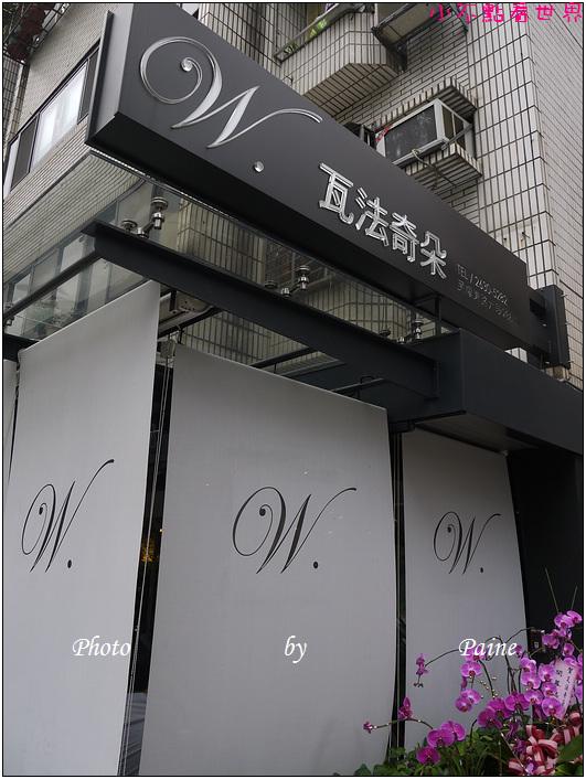 台北東湖 瓦法奇朵二店 (3).JPG
