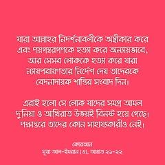কোরআন, সূরা আল-ইমরান (৩), আয়াত ২১-২২ (Allah.Is.One) Tags: faith truth quran verse ayat ayats book message islam muslim text monochorome world prophet life lifestyle allah writing flickraward jannah jahannam english dhikr bookofallah peace bangla bengal bengali bangladeshi বাংলা সূরা সহীহ্ বুখারী মুসলিম আল্লাহ্ হাদিস কোরআন bangladesh hadith flickr bukhari sahih namesofallah asmaulhusna surah surat zikr zikir islamic culture word color feel think quotes islamicquotes