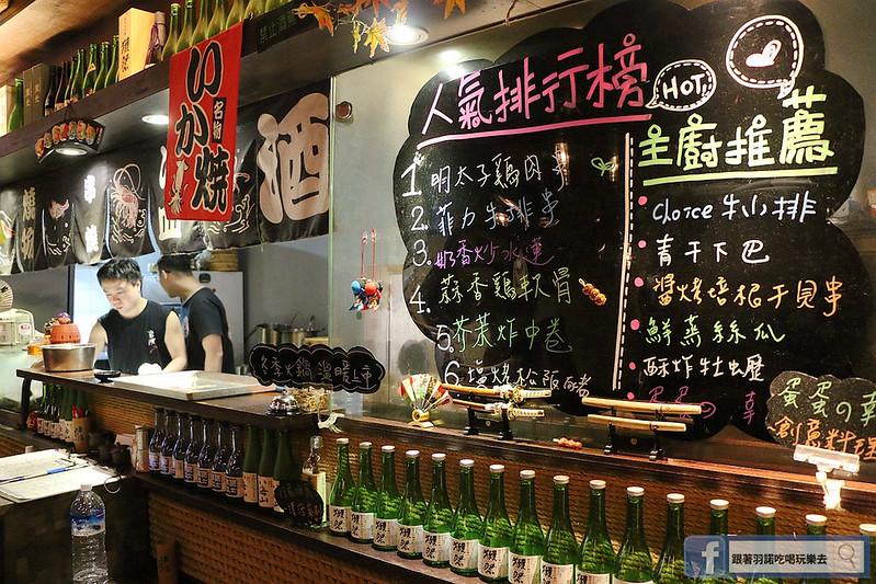 南港昆陽捷運站二郭頭串燒居酒屋025