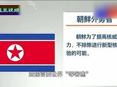 【凤凰一虎一席谈】朝鲜核爆会否导致东亚安全危机升级