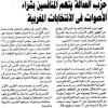 حزب العدالة يتهم المنافسين بشراء الاصوات فى الانتخابات المغربية (أرشيف مركز معلومات الأمانة ) Tags: انتخابات المغرب الحاكم برلمان النخبة روزاليوسف الليبرالية 2lhziniy2kfzhnmk2yjys9mbic0g2kfzhnmf2lrysdioic0g2kfzhtiq2k7y p9io2kfyqiatinio2lhzhnmf7w