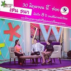 คืนนี้ 22.30น. เปิดช่อง 9 ดูรายการ VVIP @chaintana มาเผยเรื่องชีวิตนักร้อง + กว่าจะมีเงิน10ล้านในอายุ26 ทำยังไง? อย่าพลาด