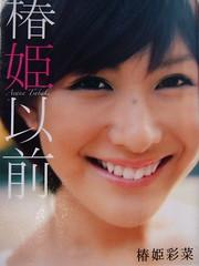「椿姫以前」:椿姫彩菜