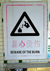 Beware of the Burn (cowyeow) Tags: china old hot strange sign danger warning asian fire weird dangerous funny asia factory beware chinese bad safety wrong burn faded badenglish guangdong engrish badsign shenzhen chinglish  funnysign fail pictograph dongguan chingrish funnychina wrongsign chinesetoenglish
