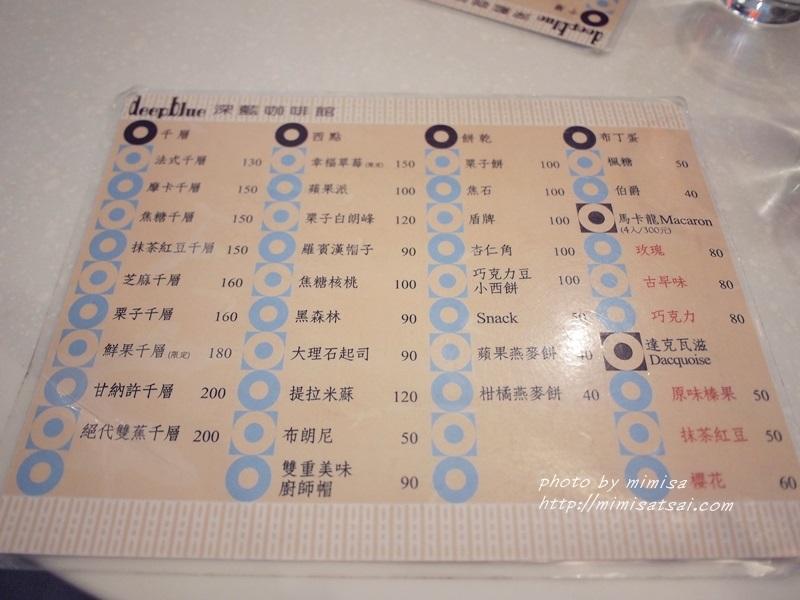 台南 深藍咖啡 (11)