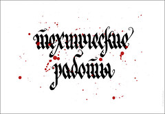 tech-raboty (Mara Fribus) Tags: handwriting letters lettering calligraphy fraktur blackletter calligraphity