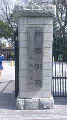 IMAG1643 (mikaos/米高) Tags: 日本東京 htconex
