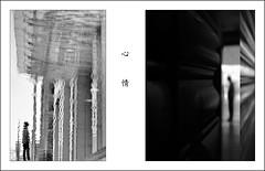 F-組合_DSC2789-2-BW_DSC2771-BW-1-Nikon D800E-Nikon 28-300mm-May Lee 廖藹淳 (May-margy) Tags: maymargy 組合 bw 黑白 人像 剪影 水池 金屬 倒影 反射 大樓 建築物 脈動 motion 模糊 散景 街拍 streetviewphotographytaiwan 線條造型與光影 linesformandlightandshadows 天馬行空鏡頭的異想世界 mylensandmyimagination 心象意象與影像 naturalcoincidencethrumylens 幾何 線條 humaningeometry 台北市 台灣 中華民國 taiwan repofchina f組合dsc27892bwdsc2771bw1 portrait silhouette reflection metal fountain building blur bokeh taipeicity nikond800e nikon28300mm maylee廖藹淳