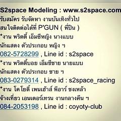 S2space Modeling : www.s2space.com  รับสมัคร รับจัดหา งานบันเทิงทั่วไป สนใจติดต่อได้ที่ P'GUN ( พี่ปืน ) *งาน พริตตี้ เอ็มซีหญิง นางแบบ นักแสดง ตัวประกอบ หญิง ฯ 082-5728299 , Line id : s2space *งาน พริตตี้บอย เอ็มซีชาย นายแบบ นักแสดง ตัวประกอบ ชาย ฯ 083-0