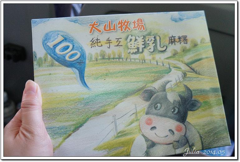 大山牧場~ (29)