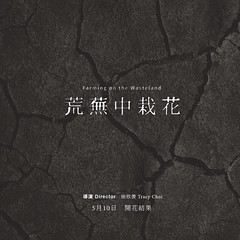 farming on the wasteland (Ck Cheang) Tags: film writing movie design graphic documentary article macau director author peom chiwai ckcheang somethingmoon