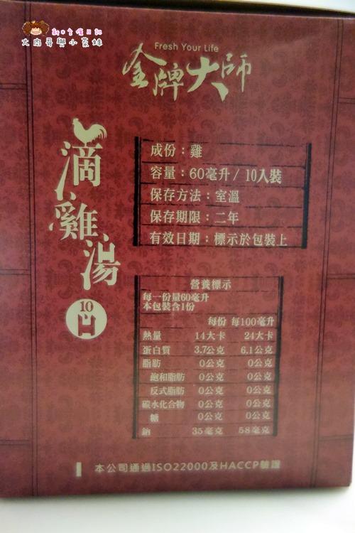 金牌大師滴雞精 (14).JPG