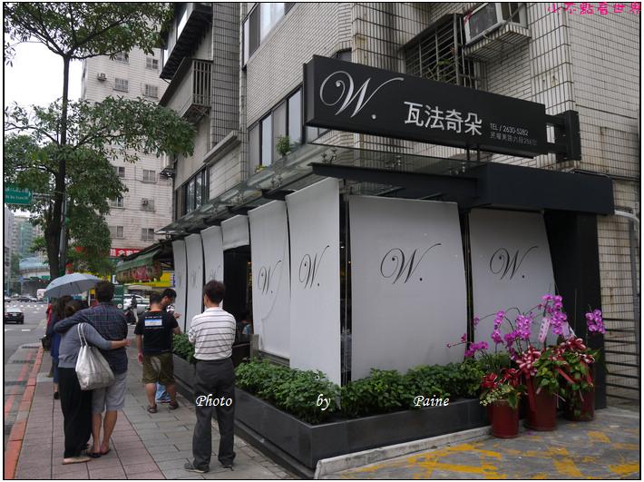 台北東湖 瓦法奇朵二店 (2).JPG