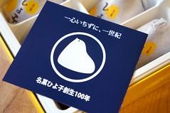 100 Hiyoko's 100th Anniversary (disneyland.kid) Tags: japan japanese anniversary chick 100th sweets  1912 fukuoka kyushu manju wagashi   hakata  hiyoko     100