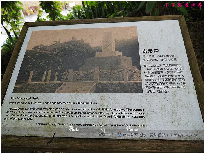花蓮玉里神社 (17).JPG