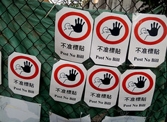 Post No Bill (cowyeow) Tags: china street silly fence asian hongkong funny asia hand chinese rules wrong odd duplicates repetition irony ironic  funnysign overkill tsuenwan funnychina