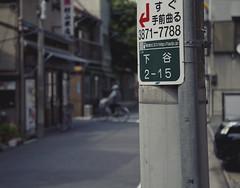 Tokyo 4209 (tokyoform) Tags: tokyo tokio 東京 日本 tokyoform chrisjongkind japão japón giappone nhậtbản tóquio токио япония اليابان طوكيو जापान टोक्यो โตเกียว 도쿄 일본 ญี่ปุ่น japanese asia asian japan street ストリート calle rue strase улица bicycle xeđạp велосипед دراجة รถจักรยาน 거리 自行车 自転車 川崎 kawasaki 小島新田 kojimashinden