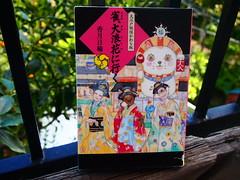 「雀、大浪花に行く―大江戸妖怪かわら版〈5〉」:香月日輪 (hoshinosuna bega) Tags: japan book may olympus bookcover 2014 p1014131 igosparrowalargenaniwaoedoyokaikawaraban5hinowakoudukikawarabanshop sparrowghostcityofedowasattractedtothestoryofkaminaribathatappearinthelargenaniwaandinautumnthatsahugekamijuuthatwearsthebodyathundercloudsparrowthejourneyforcoveragetolargenaniwa5bookontheseries