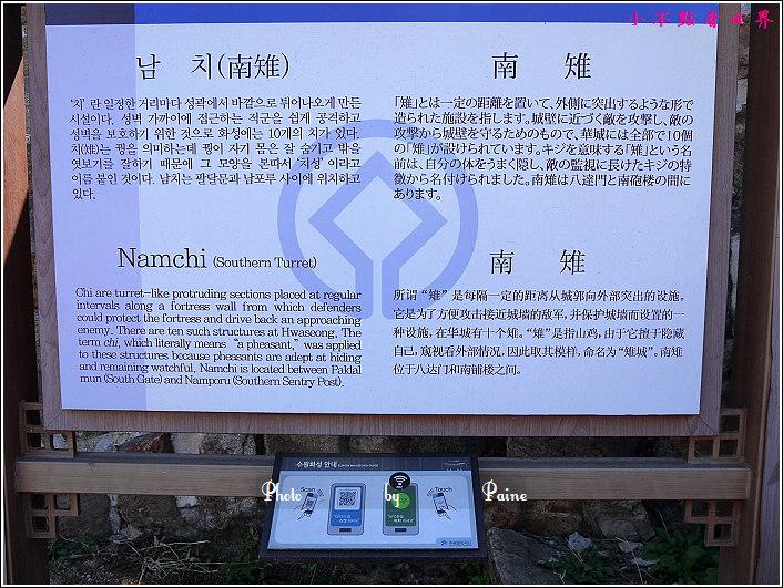 水原華城一日遊 (19).JPG