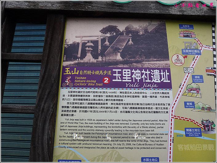 花蓮玉里神社 (2).JPG