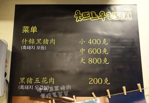 濟州島黑豬肉_002.jpg