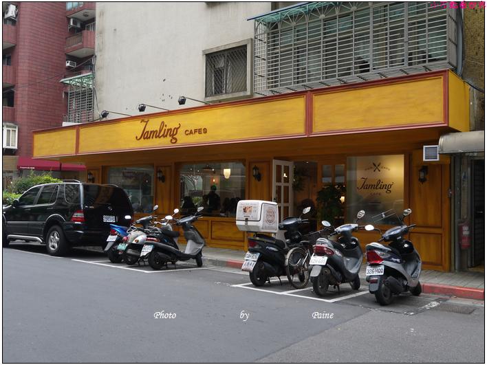 台北Jamling cafe (1).JPG