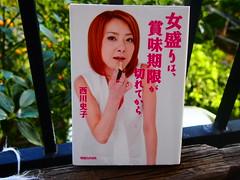 「女盛りは、賞味期限が切れてから」:西川史子