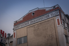 Воркутинский драмтеатр