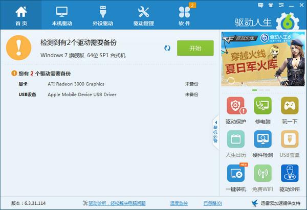 驅動人生7 7.0.24 官方安裝版