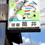 Japan Characters - Mechanism thumbnail