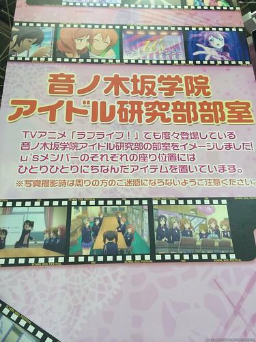 偶像研究部活動室在 AnimeJapan 2014 內 1:1 完全重現 ?