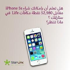 يمكنك إستبدال نقاطك من #مكافأت_Life بأحدث الأجهزة الالكترونية لدى شركائنا المعتمدين. الأمر بغاية السهولة!  الأن مقابل 52,980 نقطة مكافأت Life، يمكنك شراء iphone5s في ستارلنك. #بنك #قطر #الوطني #دوحة #مكافآت_لايف #ستارلنك #QNB