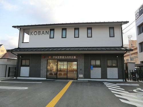 意が警察署丸の内交番 KOBAN