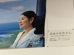 五能線海報-吉永小百合