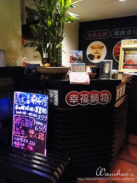 台北火鍋青禾幸福鍋物涮涮屋DSC00540
