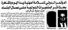 المؤتمر الدولى للسلامة المهنية يبدأ اليوم بالقاهرة (أرشيف مركز معلومات الأمانة ) Tags: على مجلس الدولية القوى عمال الشورى العاملة والهجرة 2kfzhnin2k7yqnin2let2kpyq9ixinin2ytzhdmg2lrzitix2kfyqidyp9me 2kzinme2yryqsdyudme2ykg7w الاخبارأثر المنغيرات البناءوزير