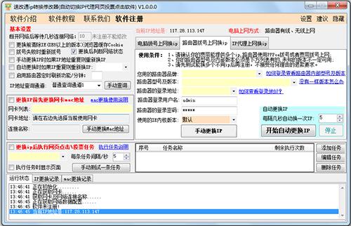 速改通ip轉換修改器 V1.0.0.0 官方安裝版