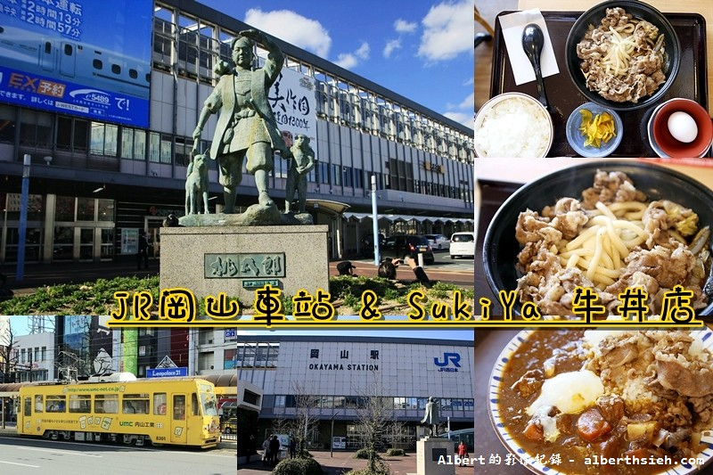 JR岡山車站 & SukiYa 牛丼店