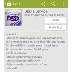 แอพของกรมพัฒนาธุรกิจ กระทรวงพาณิชย์ (DBD) เช็กข้อมูลบริษัทในประเทศไทยได้หมด ใครเป็นเจ้าของ, การส่งงบ, ที่ตั้ง และทุนจดทะเบียน ฯลฯ จะดีมากๆ ถ้าเช็กข้อมูลงบการเงินย้อนหลังแบบ Version เว็บได้ แต่ถือเป็นก้าวแรกที่น่าสนใจของการทำแอพของหน่วยงานราชการครับ