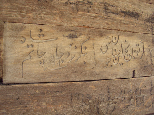 Old Shahi Masjid , 980 Hijri1572 AD