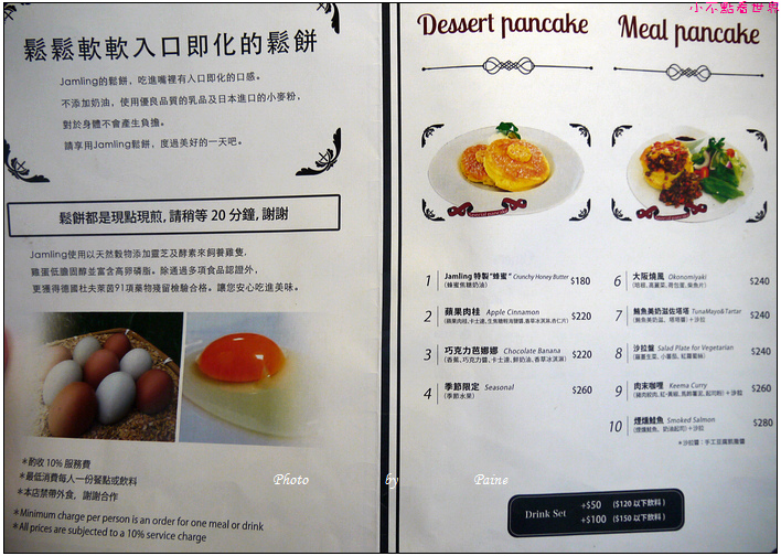 台北Jamling cafe (3).JPG