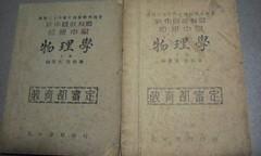 中国教科书难以承受之重