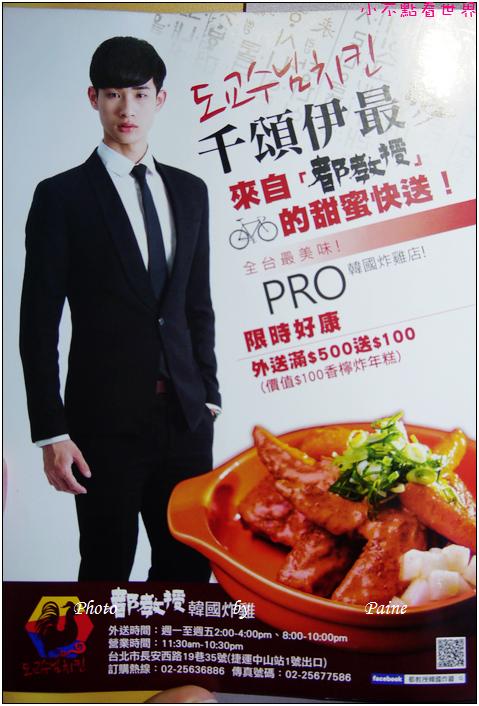 台北 中山站 都教授韓式炸雞 (20).JPG