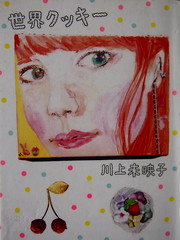 (hoshinosuna bega) Tags: japan book books bookcover author mieko kawakami afterreading p6211650 itappearsthattheworldhaschangedsomewherebodywordsseasonjourneythissuchasdaytodaythisandthatmiekokawakamishoots captivatingcollectionofessays worldcookie